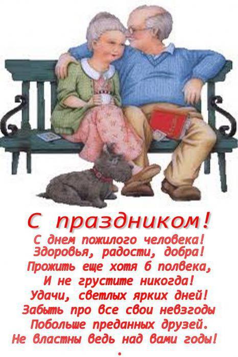 открытка ко дню пожилого человека