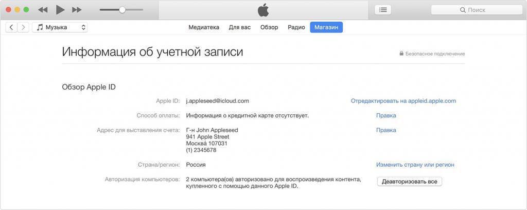 Учетная запись в iTunes