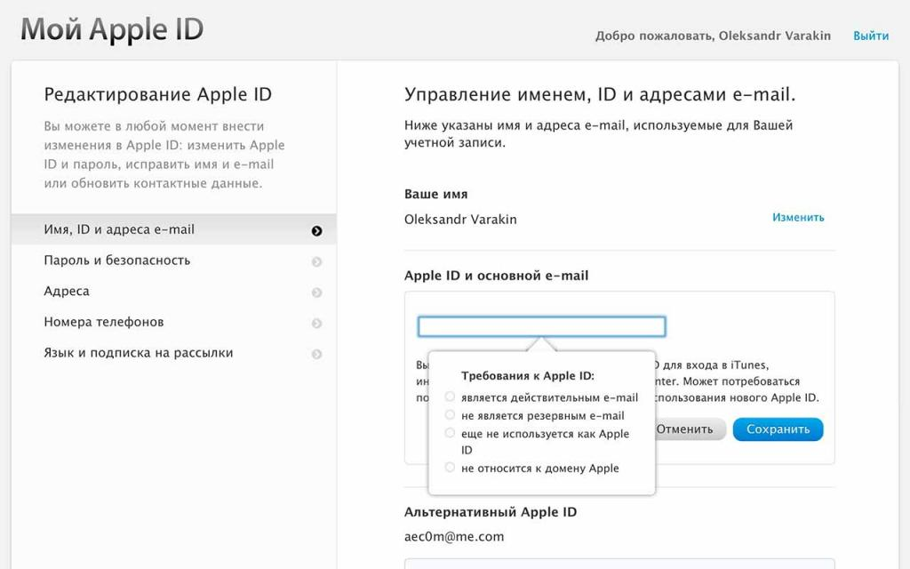 Как поменять аккаунт Apple ID