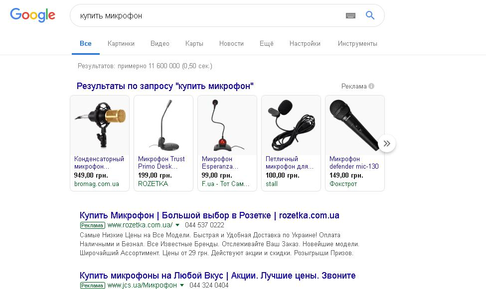 Search advertising for promotion