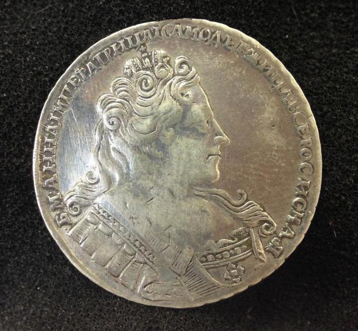 Подходит ли для коллекции царская монета?