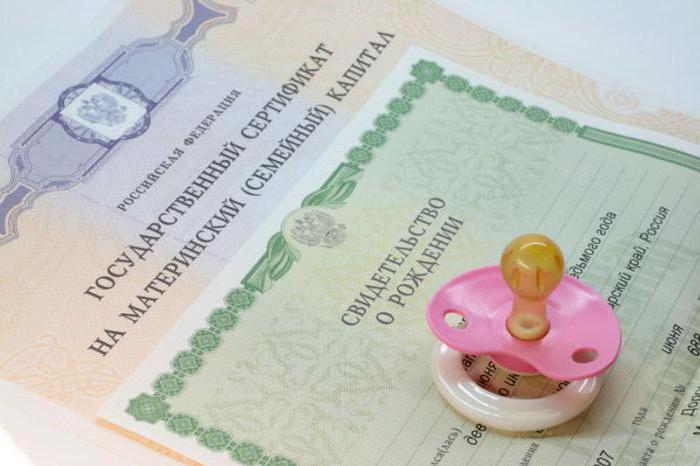 как получить и потратить материнский семейный капитал