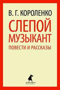 владимир короленко биография кратко