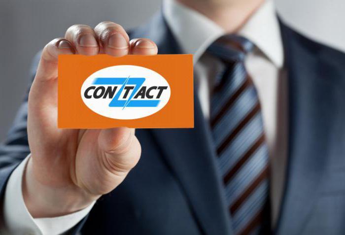 получить займ через систему contact
