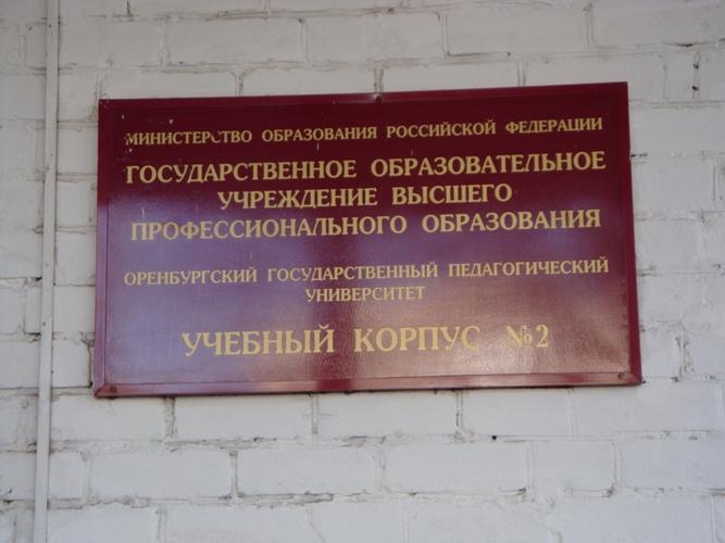 The building of the Orenburg Pedagogical University
