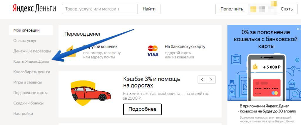 Where to order a Yandex.Money card