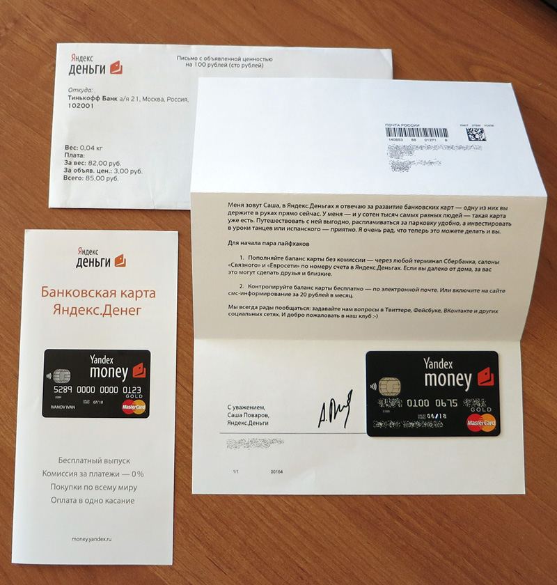 Mail delivery of Yandex.Money card
