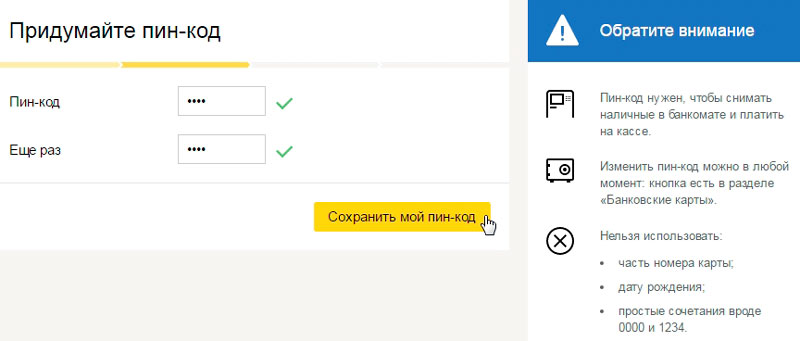 Setting a PIN code for the Yandex.Money card