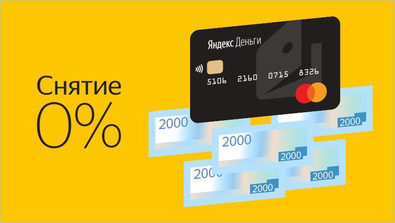 Advantages of the Yandex.Money card