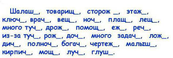 слоговая таблица с ь знаком