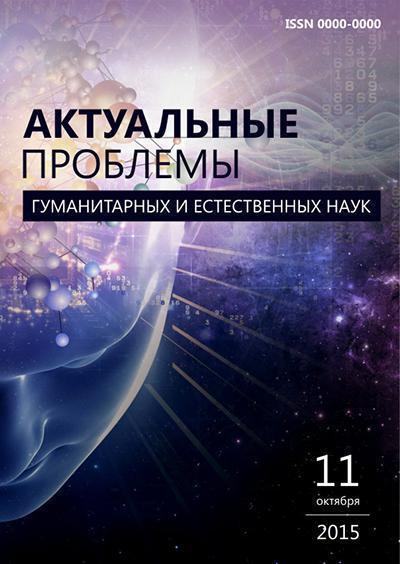 «Актуальные проблемы гуманитарных и естественных наук»: характеристика журнала