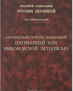 Никоновская летопись