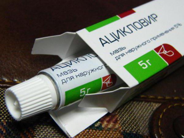 ацикловир таблетки детям до 3