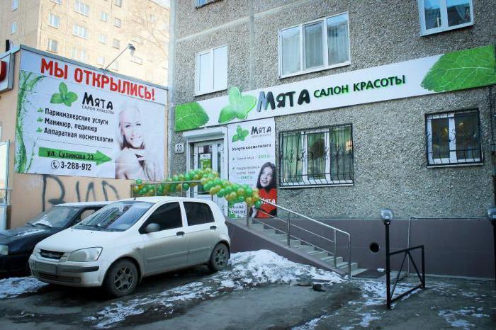 Парикмахерские Екатеринбурга