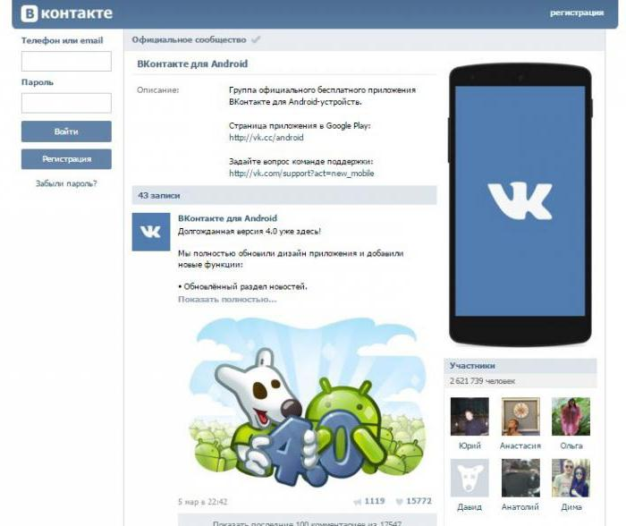 Vkontakte Для Андроид Установить На Пк