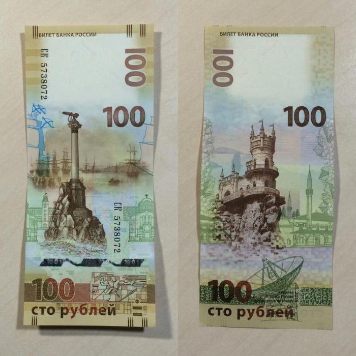 Сколько выпустили 100 рублей сочи 15 копеек 1943 г