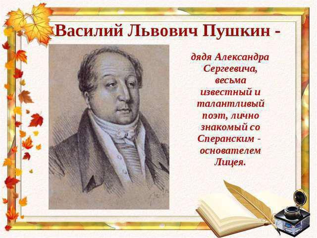 Псевдоним Пушкина в юности