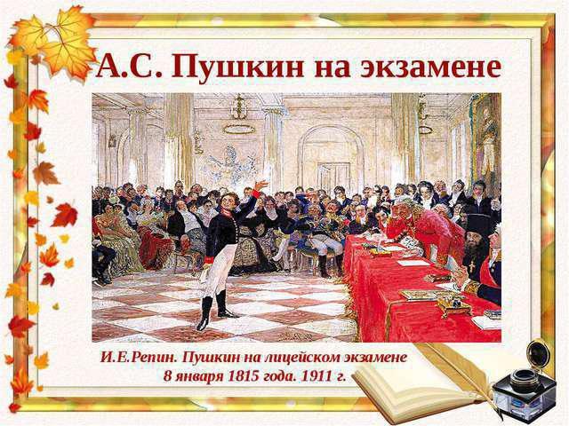 Какой был псевдоним у Пушкина?