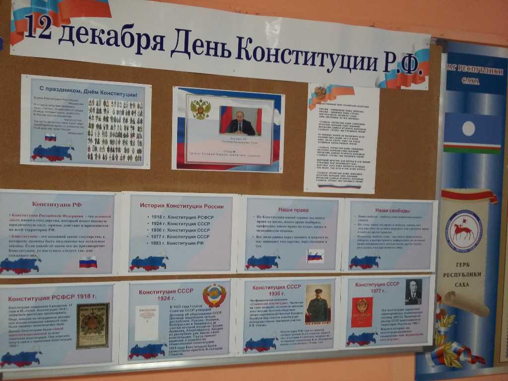 Картинки к дню конституции в библиотеке, меркурий