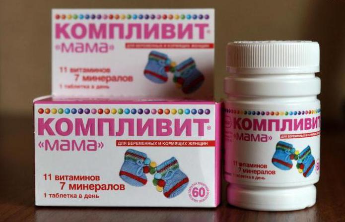 Витамины для беременных компливит 33