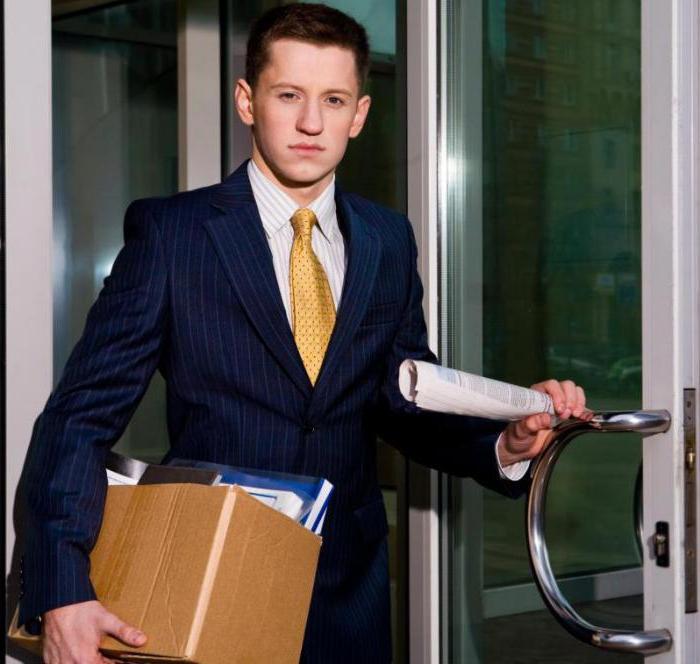 случаи увольнения в связи с утратой доверия