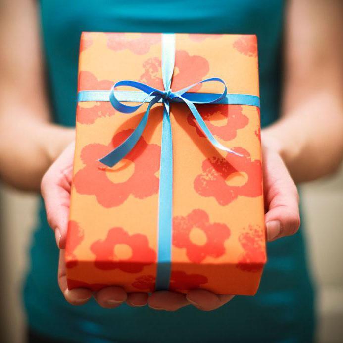 подарок это