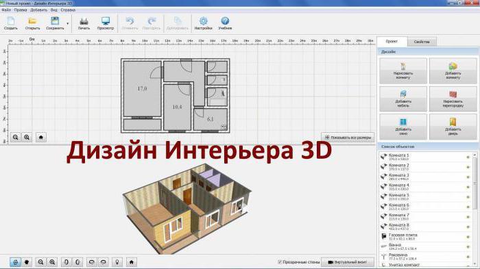 Дизайн студия 3d 2018 код активации