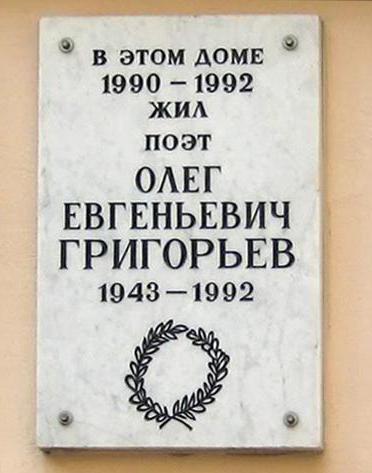 биография григорьева андрея геннадьевича