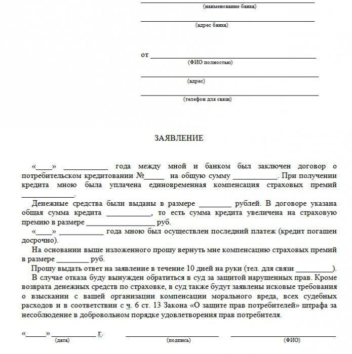 заявление на отказ от страховки по кредиту сетелем банк образец - фото 9