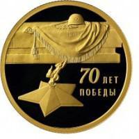 Коллекционирование монет. набор монет 70 лет победы