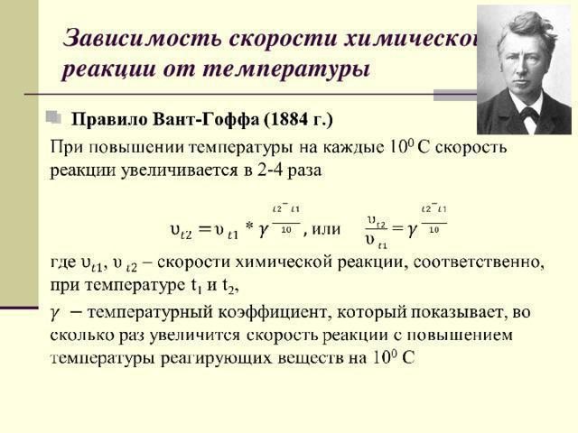 В ходе химической реакции число молекул реагентов