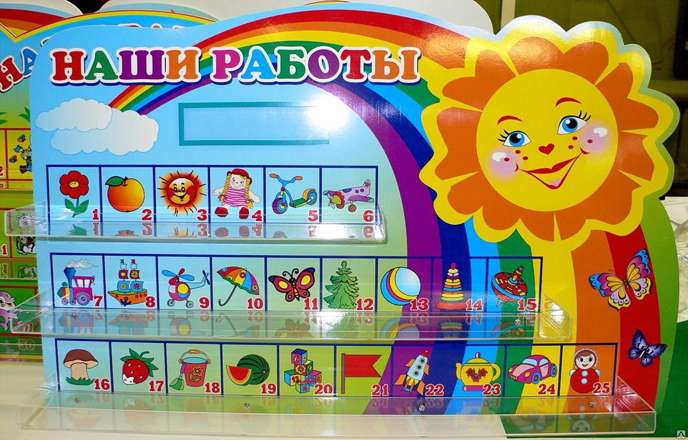 Информационные стенды своими руками в детском саду 47