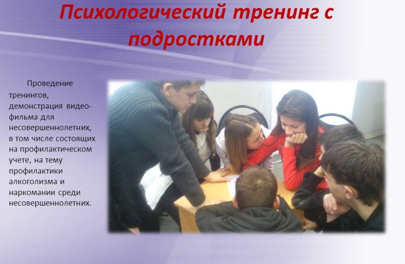 Ролевая игра по профилактике алкоголизма сюжетно ролевая игра с дошкольниками с учетом требований фгос