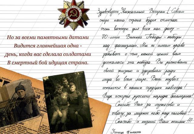 Письмо с поздравлениями ветеранам