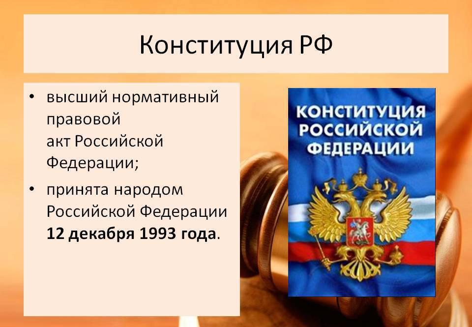 конституционно-правовые отношения объект