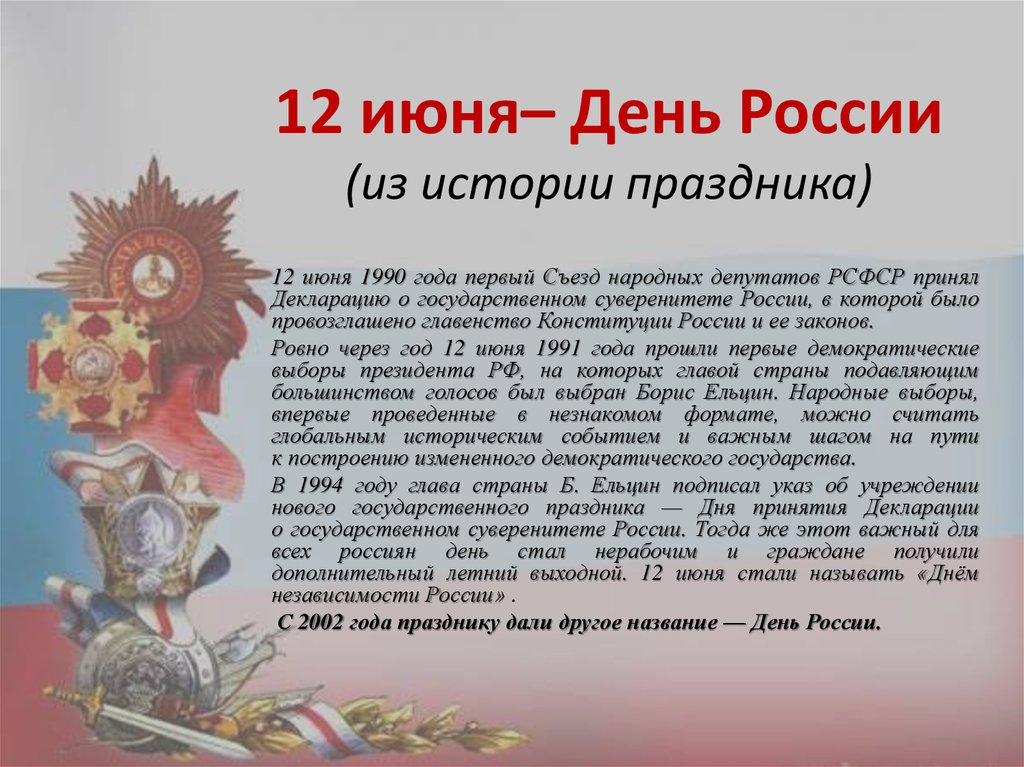 Поздравление с днем россии история праздника акварель сакуры