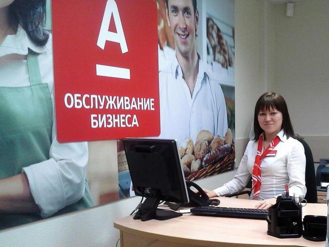 """Банкоматы """"Альфа-Банка"""" в СПб: адреса, время работы"""