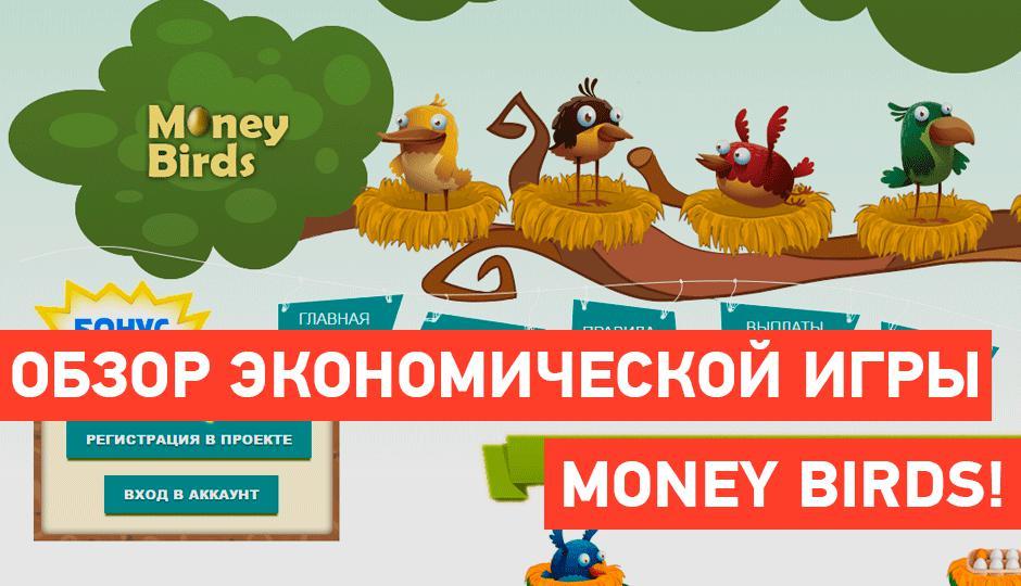 супер бердс игра с выводом денег
