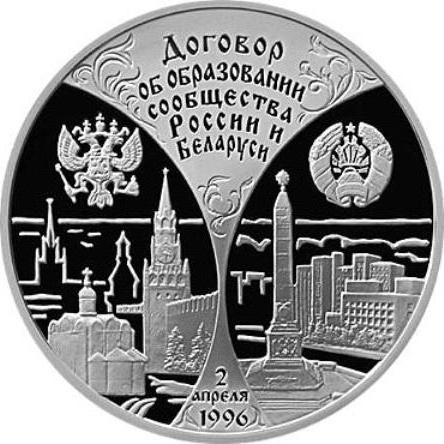 единое союзное государство россии и белоруссии