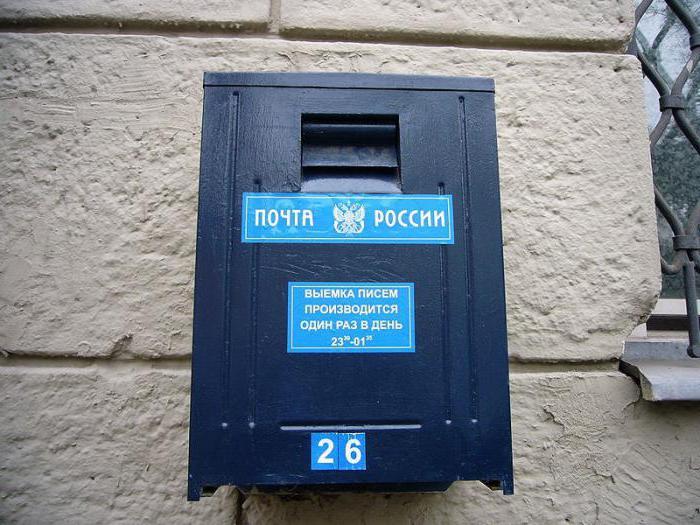 Как написать жалобу на Почту России?