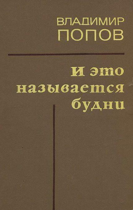 владимир попов биография фото