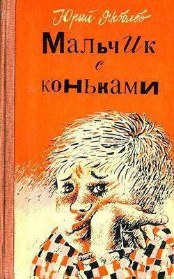 яковлев юрий яковлевич книги