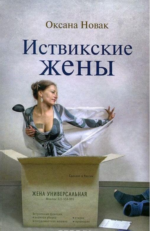 приключения сайте о.новак знакомств на читать пышки