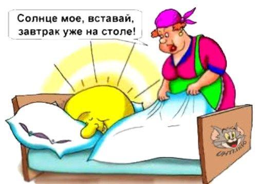 "обращение ""солнце"""
