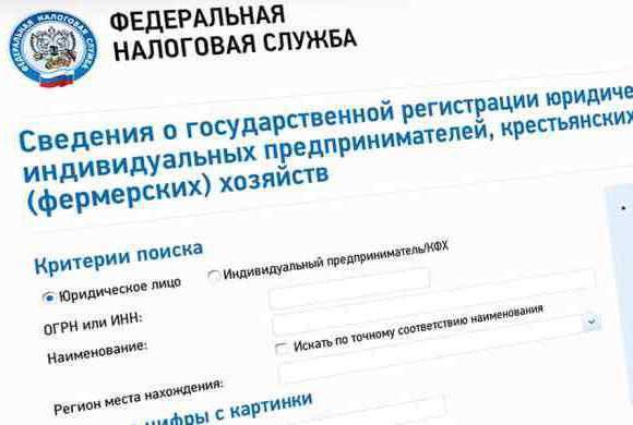 Выписка из ЕГРЮЛ по ИНН - nalog.io