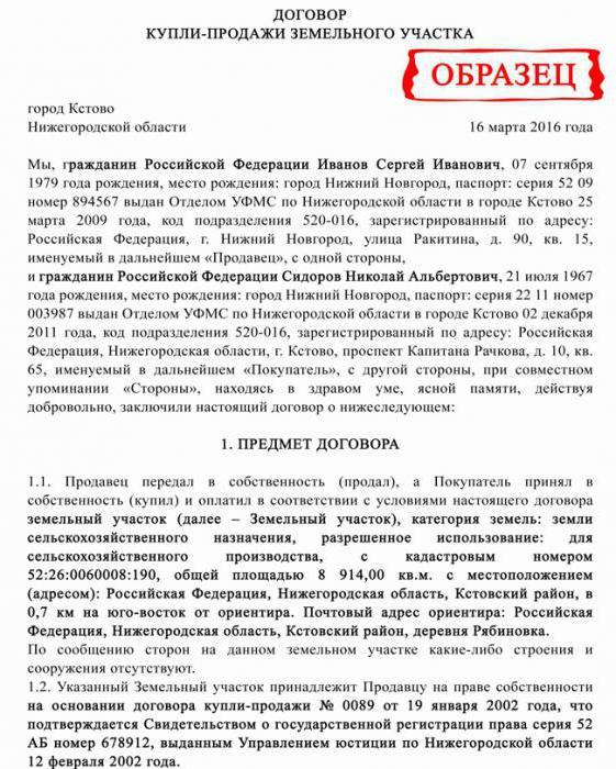 продажа земель сельскохозяйственного назначения в московской области