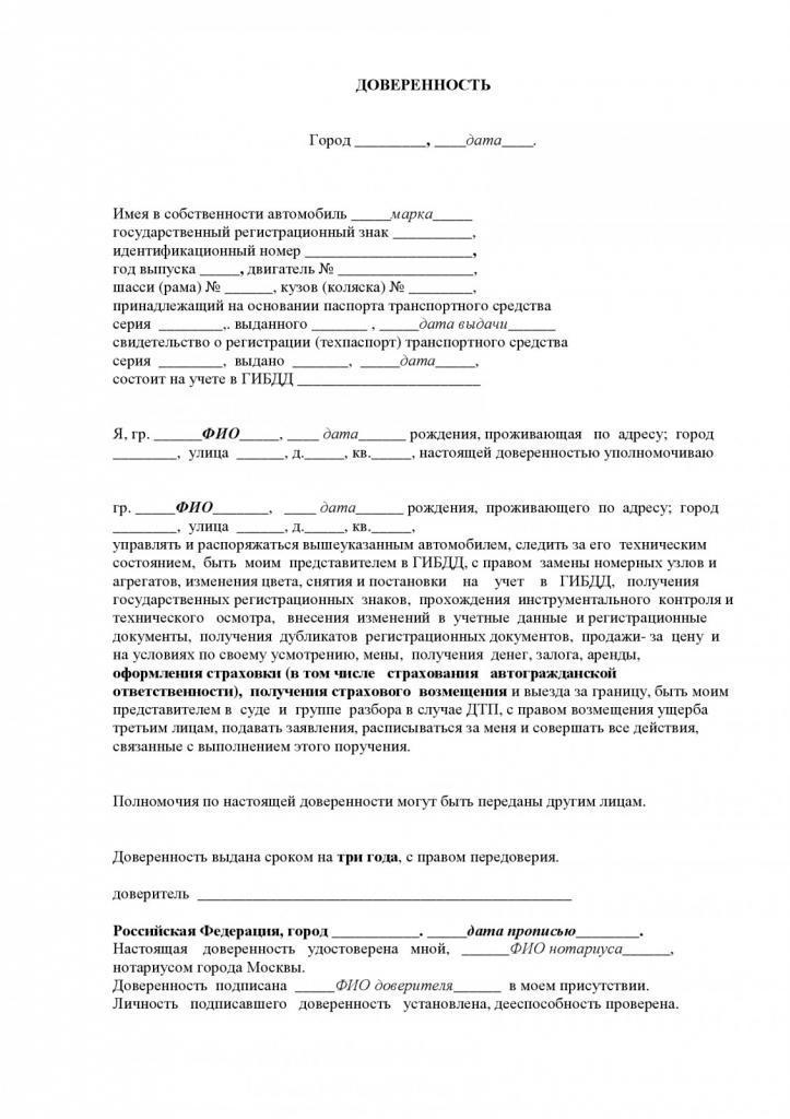 Генеральная доверенность на право подписи: что дает этот документ 209