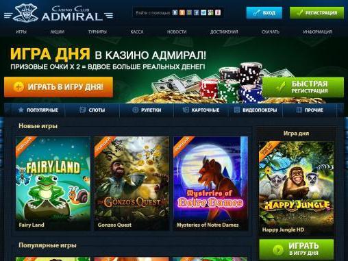 казино адмирал отзывы о выводе средств
