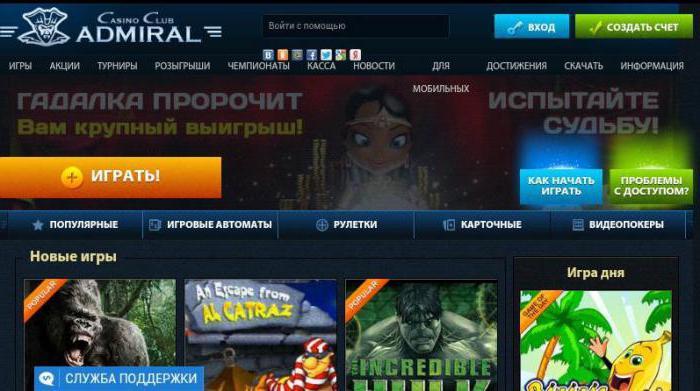 Выплаты в казино адмирал игровое казино бонус без депозита