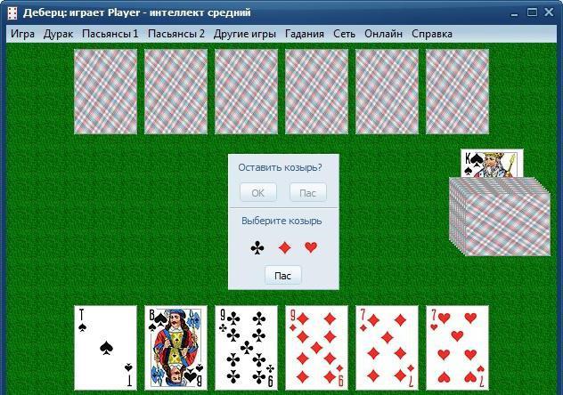играть бесплатно в карты деберц